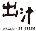 出汁 筆文字 文字のイラスト 36463356