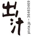 出汁 筆文字 文字のイラスト 36463469