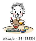 食事 和食 シニア男性 36463554