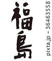 福島 筆文字 36463558