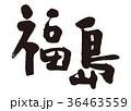 福島 筆文字 36463559