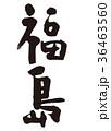 福島 筆文字 36463560