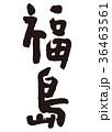 福島 筆文字 36463561