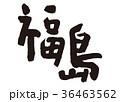 福島 筆文字 36463562