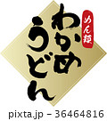 わかめ・うどん(筆文字・手書き) 36464816