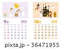 カレンダー 9月 10月のイラスト 36471955