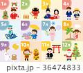 イベント 年間イベント カレンダーのイラスト 36474833
