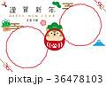 年賀状 達磨 犬のイラスト 36478103