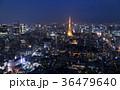 東京夜景 東京タワーと都心全景 36479640