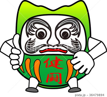 だるま:健闘(2) 36479894