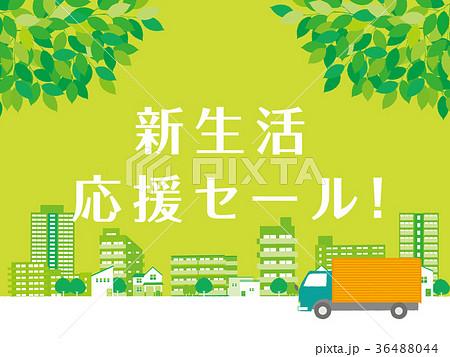 新緑 町並み 新生活応援セール 36488044