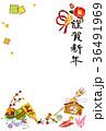 ハガキテンプレート 犬 戌のイラスト 36491969