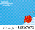 鯛 めでたい 和風イメージのイラスト 36507973