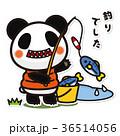 パンダ 釣り 竿のイラスト 36514056