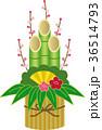 門松 正月 正月飾りのイラスト 36514793