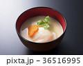 京風お雑煮 36516995