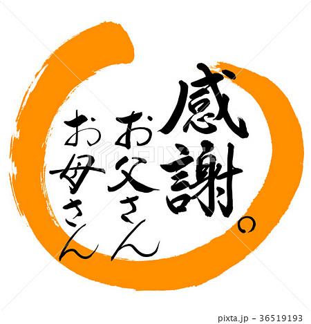 書道:感謝。お父さん、お母さん-デザイン丸-02橙 36519193