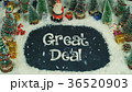 Stop motion animation of Great Deal 36520903