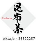 昆布茶(筆文字・手書き) 36522257