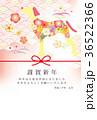 年賀状 犬 戌のイラスト 36522366
