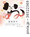 年賀状 犬 戌のイラスト 36522369