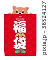 犬 戌 戌年のイラスト 36524127