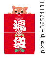 犬 戌 戌年のイラスト 36524131