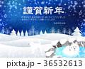 戌 戌年 犬のイラスト 36532613