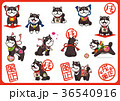 柴犬 干支 年賀状のイラスト 36540916
