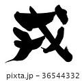 筆文字 漢字 戌のイラスト 36544332