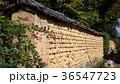 唐招提寺西方院 外観 36547723