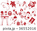 戌 正月 新年のイラスト 36552016