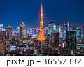 都市風景 都会 東京の写真 36552332