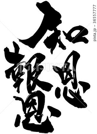 知恩報恩・・・文字のイラスト素...