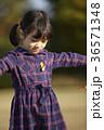 感情 可愛 落葉の写真 36571348