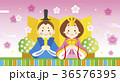 雛祭り 桃の節句 お雛様のイラスト 36576395