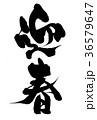 筆文字 毛筆 迎春のイラスト 36579647