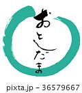 書道:おとしだま-02-デザイン-01 36579667