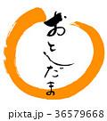 書道:おとしだま-02-デザイン-02 36579668