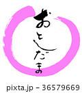 書道:おとしだま-02-デザイン-03 36579669
