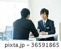 ビジネスマン コンサルタント ビジネスの写真 36591865