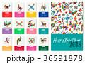 新しい年 新年 新春のイラスト 36591878