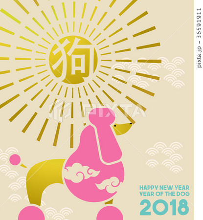 chinese new year of the dog 2018 flat art cardのイラスト素材