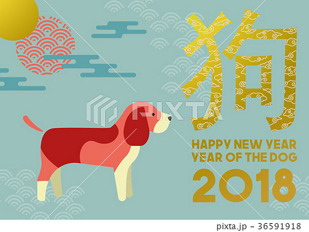 chinese new year dog 2018 beagle greeting cardのイラスト素材