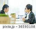 ビジネスマン コンサルタント ビジネスの写真 36593108