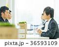 ビジネスマン コンサルタント ビジネスの写真 36593109