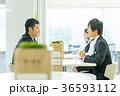 ビジネスマン コンサルタント ビジネスの写真 36593112