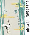 和モダンなイラスト (竹、雲、鶴) 36597627