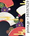 扇 菊 花のイラスト 36597629
