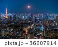 月光りの東京夜景 36607914